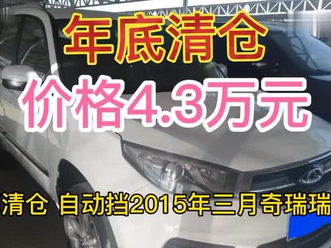 年底清仓奇瑞瑞虎3,自动挡全球鹰