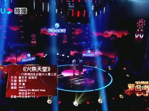 蒙面唱将:尤长靖双笙两人神仙翻唱,演绎《火柴天堂》,太动听