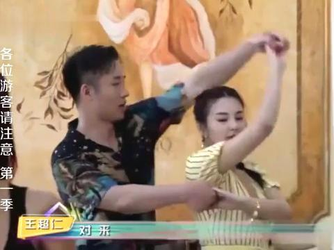 王超仁硬着头皮学跳舞,跳的不好也觉得有意思,至少努力的做了!