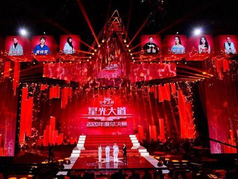 《星光大道》2020年度总决赛冠军诞生 陈临春导演发出春晚直通证