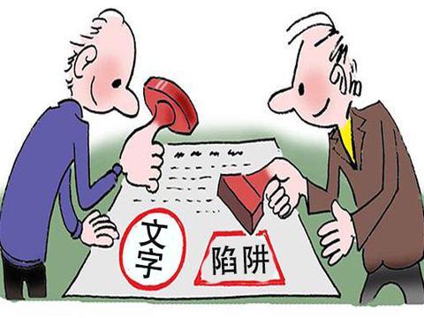 """1月起,签购房合同忽视这5个""""小细节"""",或将让你钱房两失!"""