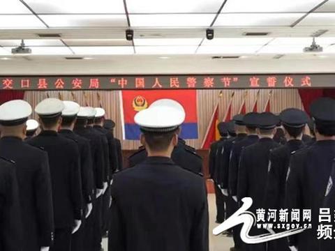 """交口县公安局举行""""中国人民警察节""""向警旗宣誓活动"""