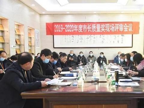 郸城县人民医院接受市长质量奖评审专家组评审