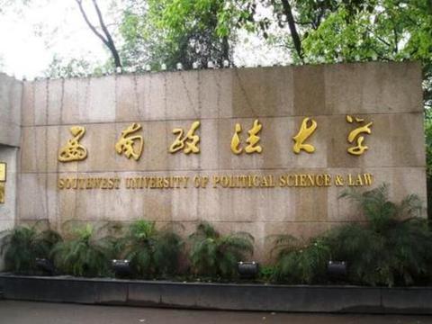 西南政法大学、山西大学、燕山大学,哪所更有优势?