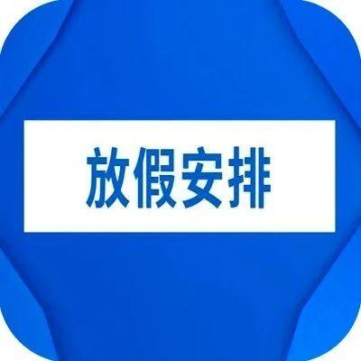放假、停课!阳泉、朔州调整学校寒假放假时间