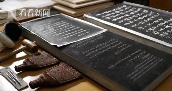 碑刻传拓与拓片装裱技艺|传拓技术 中国最古老的复印机