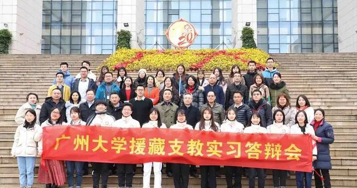 推进新师范建设 广州大学援藏支教队员实习归来