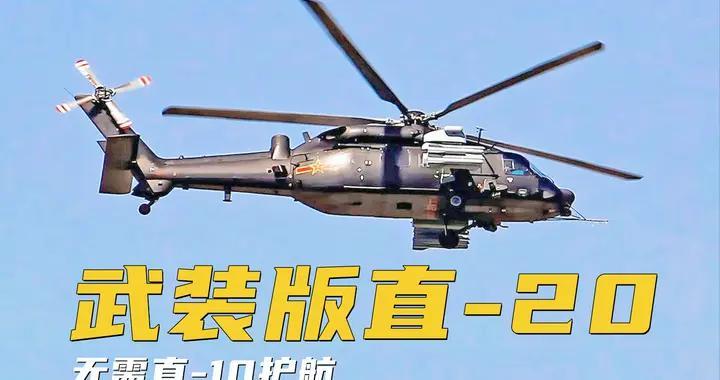 直-20解锁新技能:一次挂载8枚空地导弹,作战无需直10护航