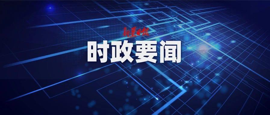 自治区党委全面深化改革委员会召开会议 陈全国主持