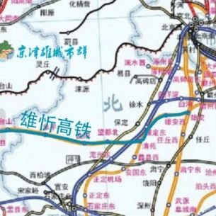 文件:国家发展改革委关于新建雄安新区至忻州高速铁路可行性研究报告的批复
