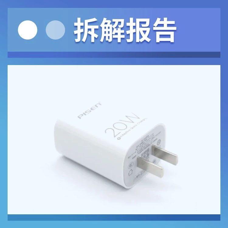 拆解报告:品胜20W USB PD快充充电器