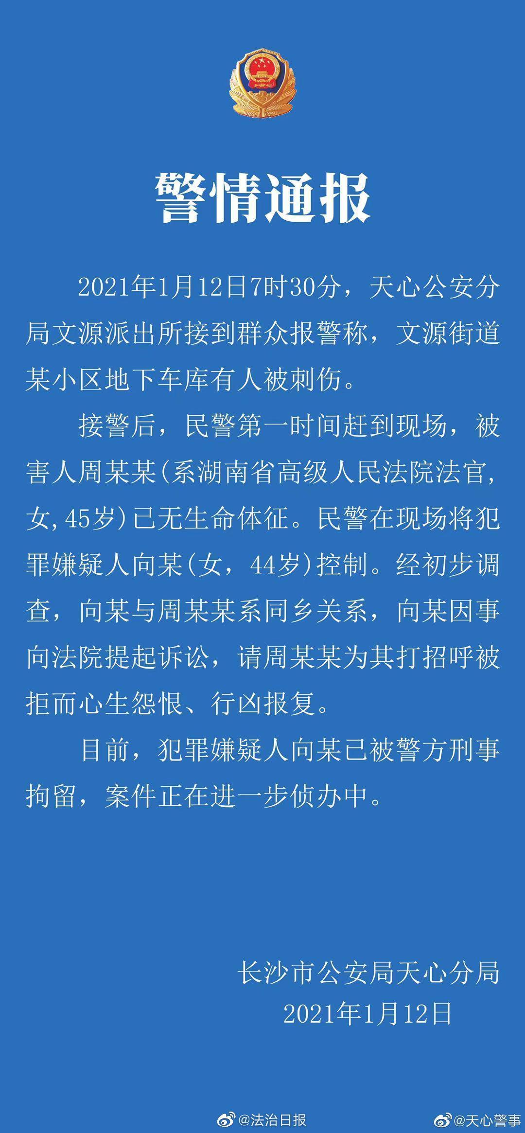 警方通报湖南高院副庭长遇害 究竟是怎么一回事?