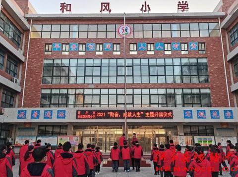 """商丘市示范区和风小学举行""""勤奋 成就人生""""主题升旗仪式"""