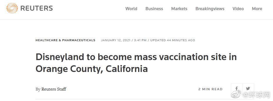 外媒:加州迪士尼乐园将成大规模新冠疫苗接种点