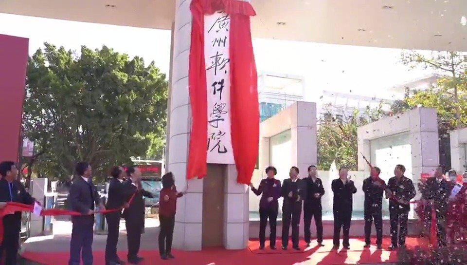 重磅消息!广州软件学院今日正式揭牌! cr……