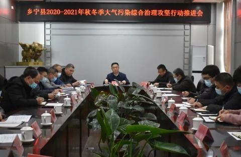 乡宁县召开2020-2021年秋冬季大气污染综合治理攻坚行动推进会