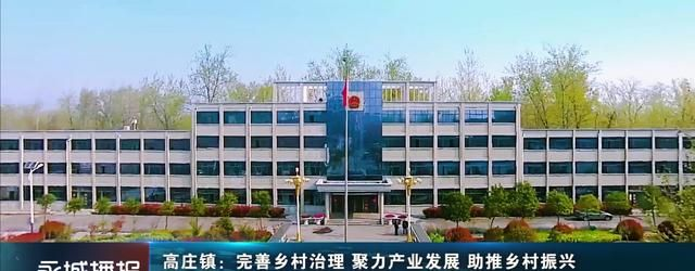 高庄镇:完善乡村治理,聚力产业发展,助推乡村振兴