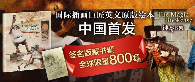 中国首发 | 罗伯特·英潘《神奇书架》珍藏级英文原版绘本