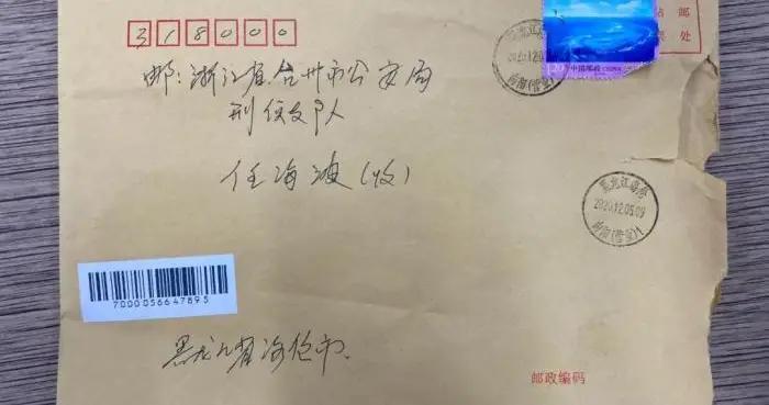 浙江台州民警收到一封千里书信 助黑龙江老人找回儿子