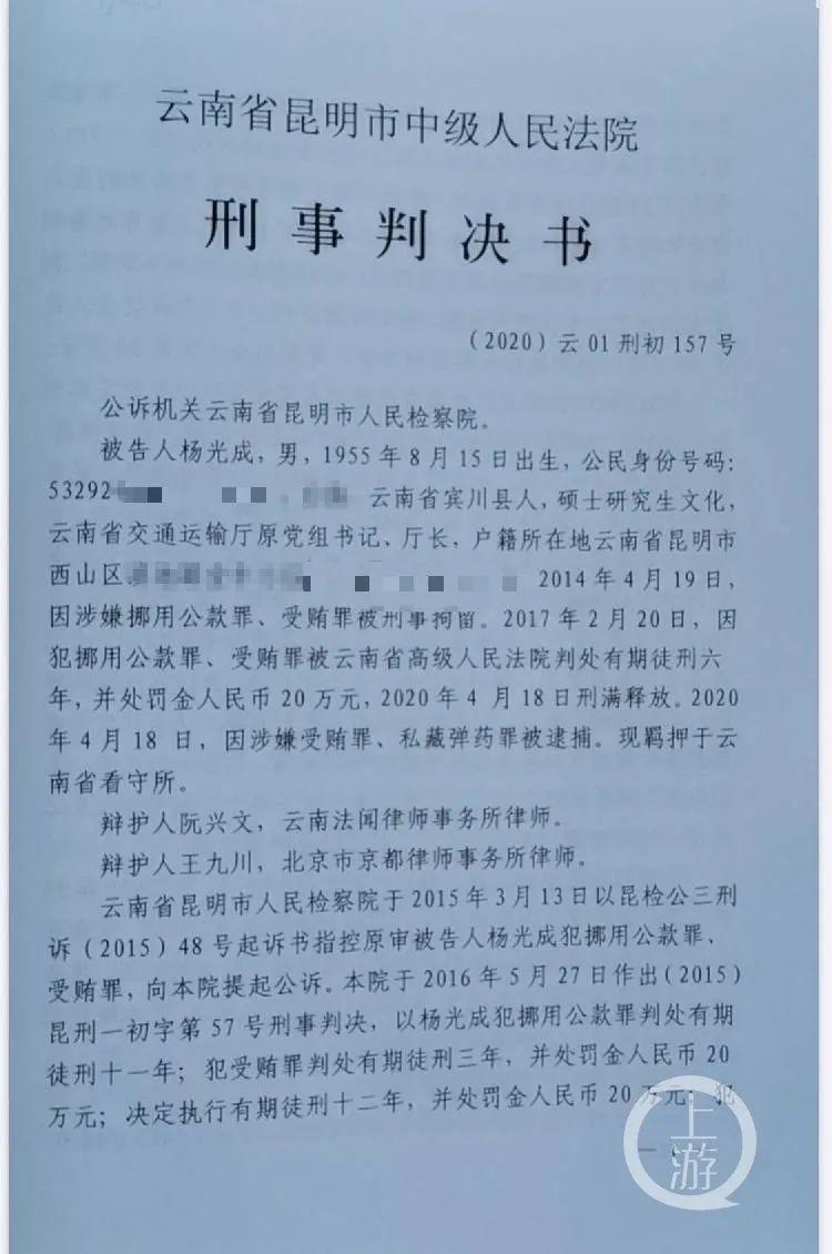 云南交通厅原厅长杨光成出狱当天被捕:再审认定犯三罪被判13年图片
