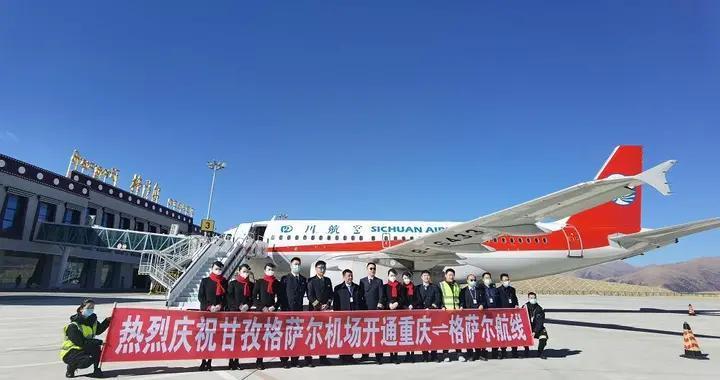 四川甘孜格萨尔机场开通至重庆航线 通航城市增至5个