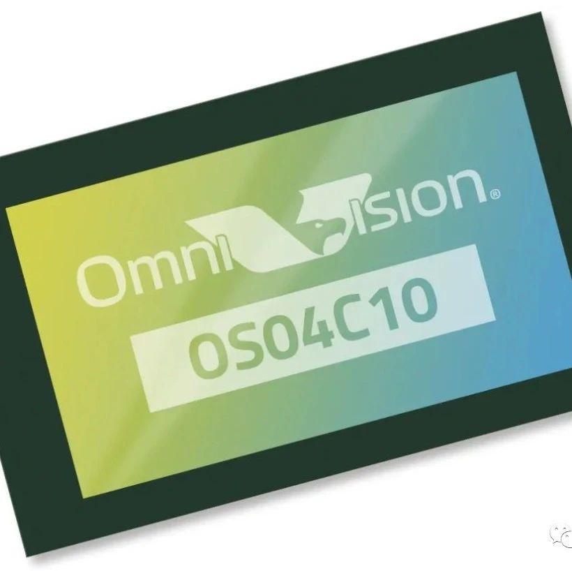 豪威科技发布400万像素2微米图像传感器OS04C10,主要面向家用安防市场