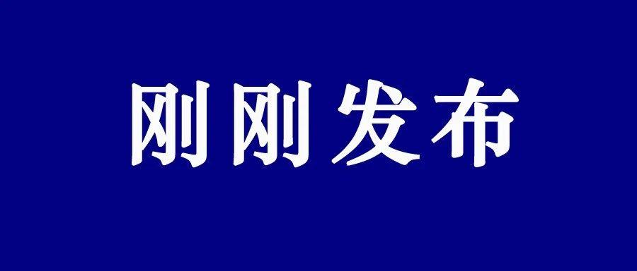 青州市人民政府通告!