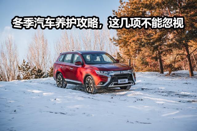 汽车冬季养护要重视,做好这几点让你的爱车轻松过冬