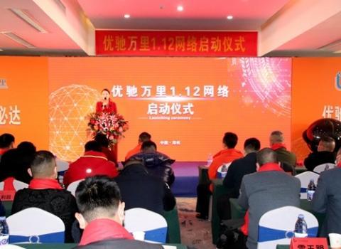 河南优驰万里快运网络启动仪式在郑州成功举行