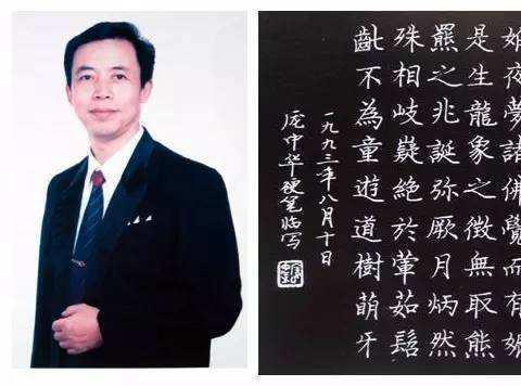 """庞中华书法风靡全国,为何跌落""""神坛"""",还被专家批评不是书法家"""