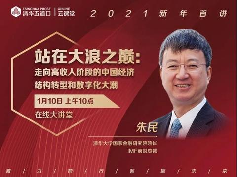"""朱民""""在线大讲堂""""新年首讲:站在科技创新和数字化大潮之巅"""