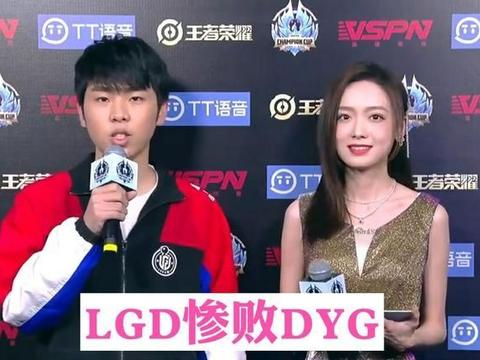 LGD1:4不敌新科冠军DYG,全方位被碾压,仅靠奇兵司马懿赢一把!
