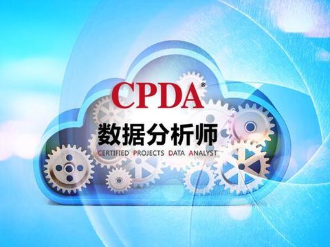 CPDA学院:学习数据分析为什么要选择用SPSS来做统计软件