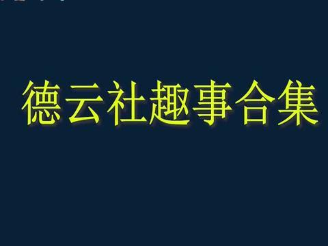 德云社趣事合集,孟鹤堂讲故事乐坏谦嫂白慧明,原来郭德纲胆子小
