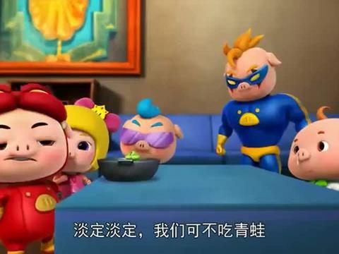 猪猪侠:迷糊老师看见青蛙王子,上来就想青蛙汤,真是头猪!