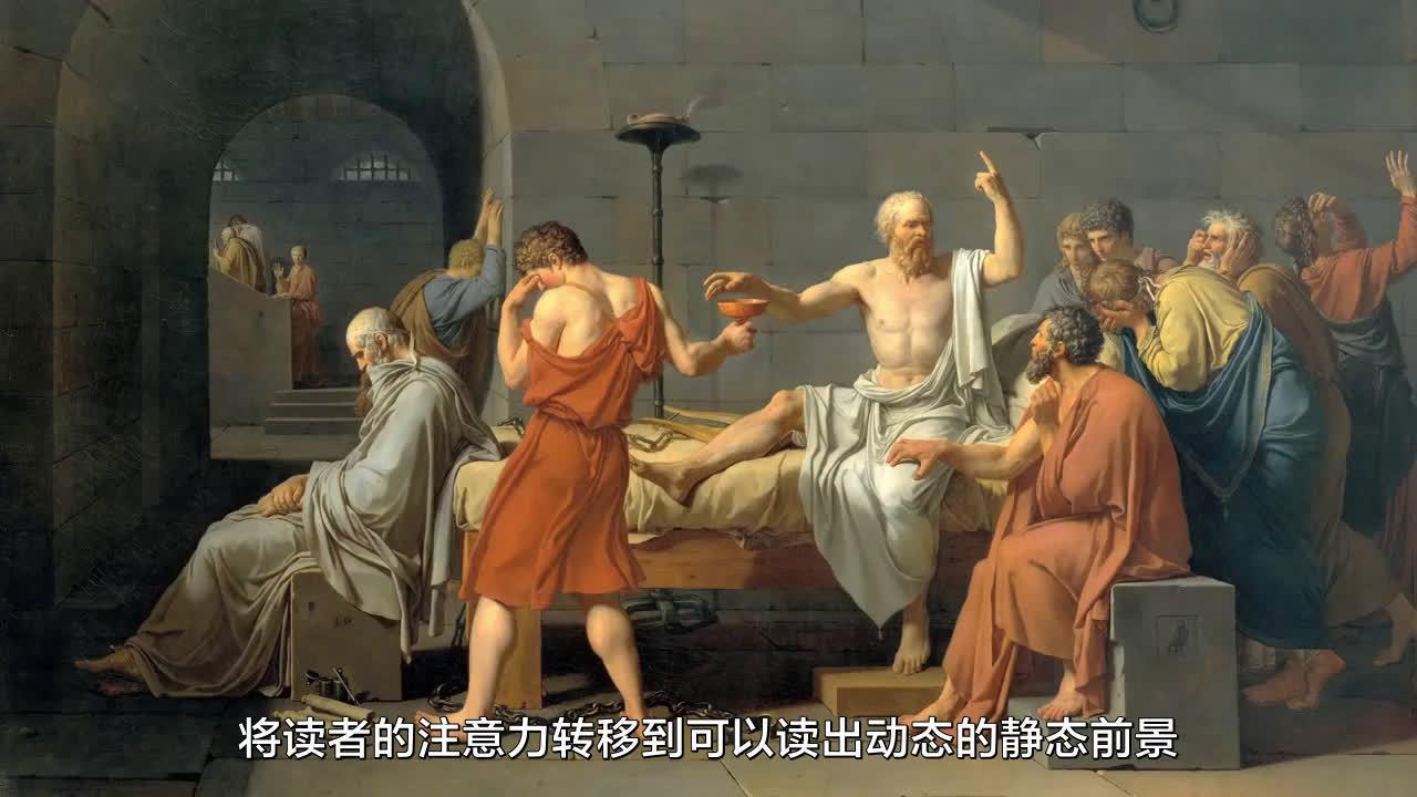 雅克·路易·大卫于1787年绘制完成的《苏格拉底之死》……