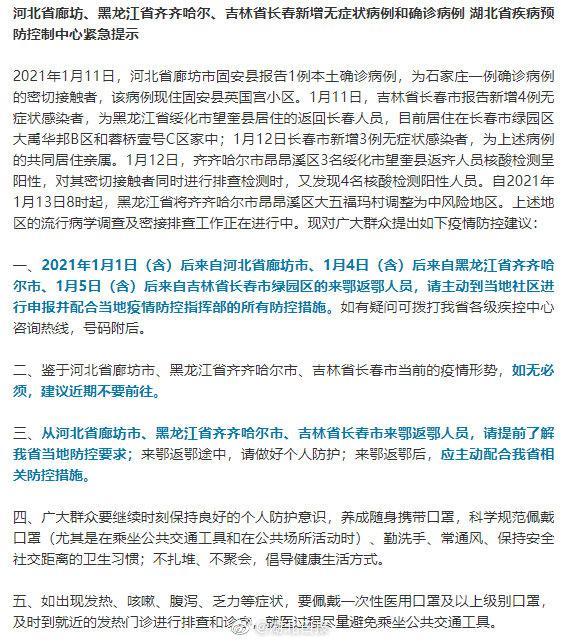河北省廊坊、黑龙江省齐齐哈尔、吉林省长春新增无症状感染者和确诊病例 湖北省疾病预防控制中心紧急提示