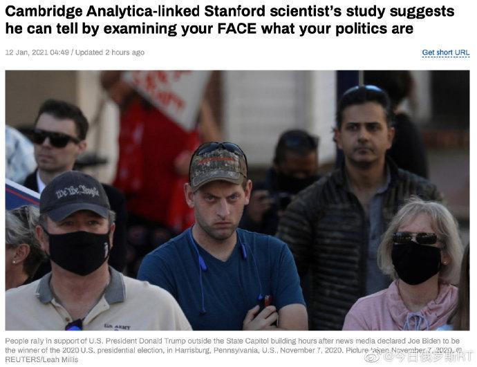 斯坦福大学研究称可通过人脸识别来判断政治立场