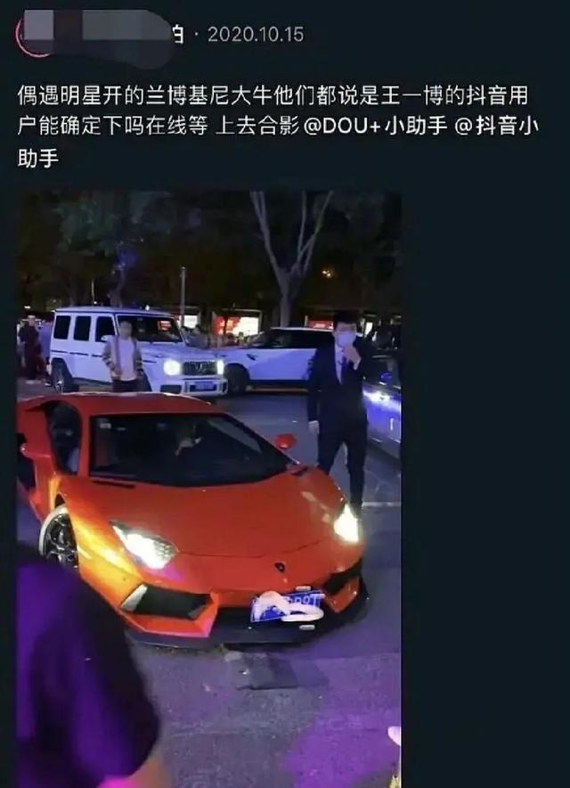 王一博开红色跑车带女网红兜风?乐华:红色跑车事件为不实言论!
