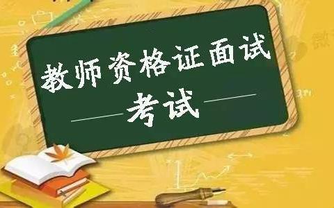 黑龙江省2020年中小学教师资格面试考生退费申请的通知