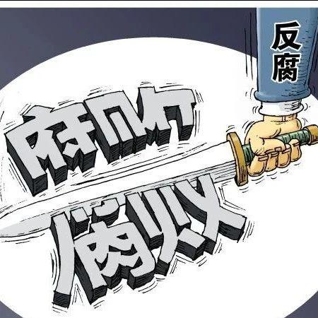 河源市纪委监委驻市交通运输局纪检监察组原组长傅凌翔被双开