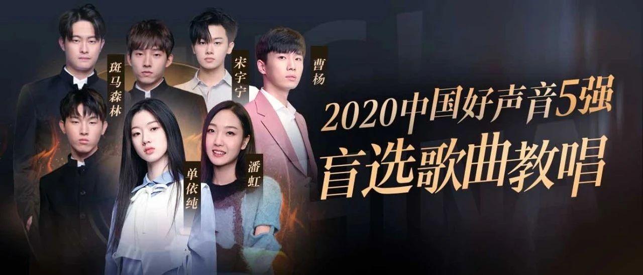 盲选歌曲教唱!看2020中国好声音5强学员如何练就最强音!