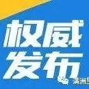 【众志成城 抗击疫情】满洲里市新冠肺炎疫情防控工作指挥部公告 (第37号)