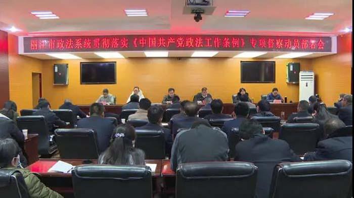丽江市督察组到华坪县开展政法系统贯彻落实《中国共产党政法工作条例》专项督察