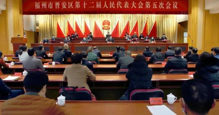 晋安区十二届人大五次会议顺利闭幕