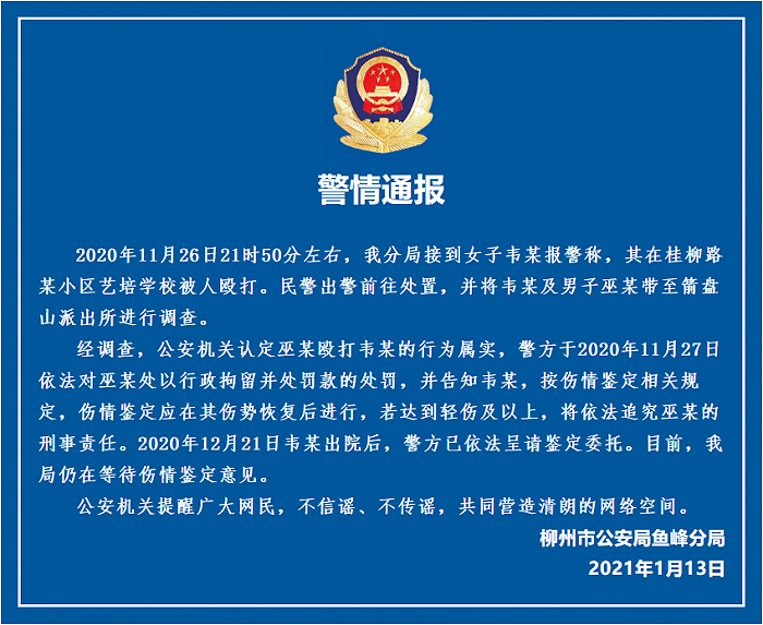 """广西柳州警方回应""""辞职女教师工资被扣剩10元还被暴打"""":正等待伤情鉴定"""