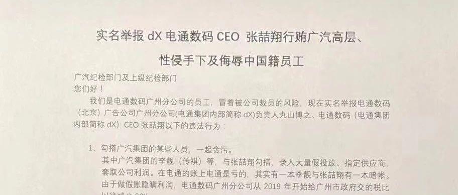 媒介负责人参与揭露CEO行贿性侵,举报信错字连篇,广告大单咋争取到的?