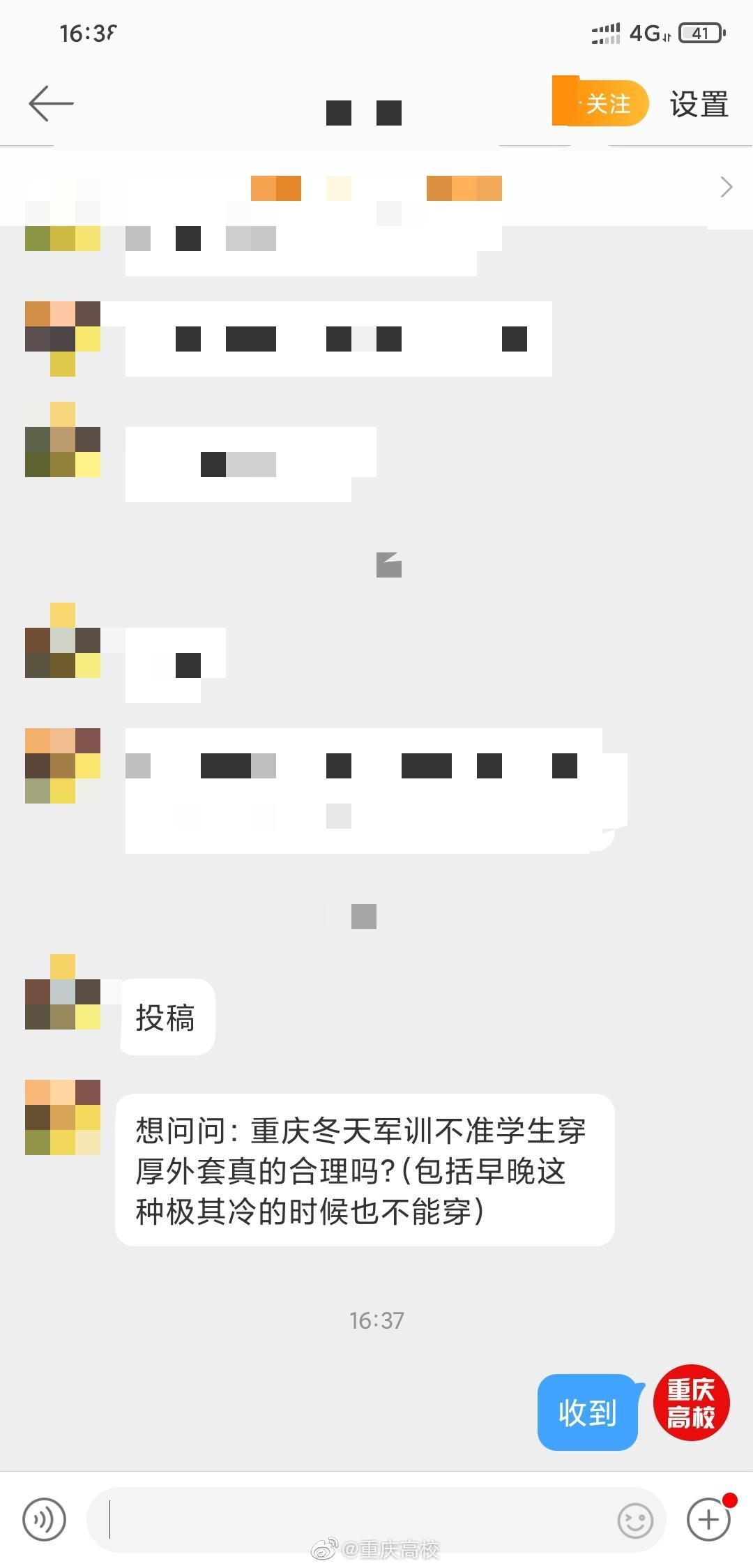 网友投稿,想问问:重庆冬天军训不准学生穿厚外套真的合理吗?……