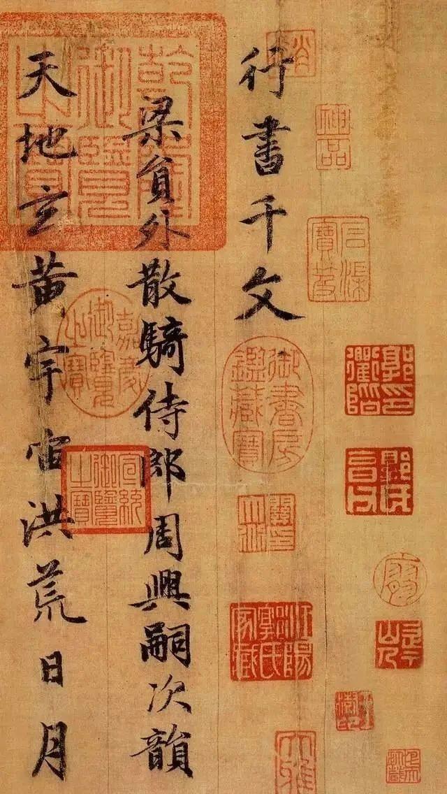 """一个""""汉奸""""晚年的书法神作,这字纵横书法史700多年,华丽精到"""