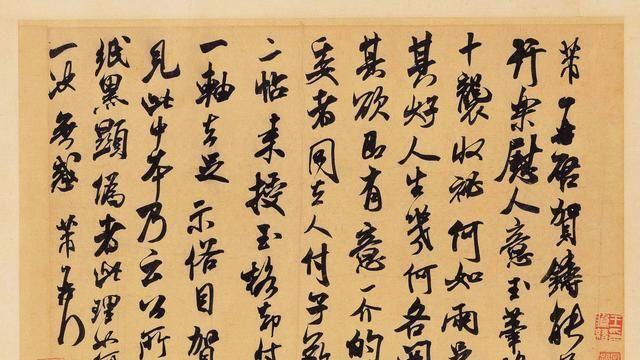 米芾真迹,写给玉笔架主人的手书信札《贺铸帖》